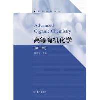 高等有机化学(第三版) 魏荣宝 9787040475180 高等教育出版社教材系列