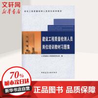 建设工程质量检测人员岗位培训教材习题集 中国建筑工业出版社