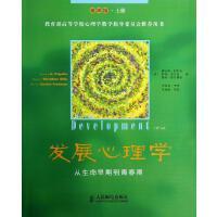 发展心理学(0版) 人民邮电出版社