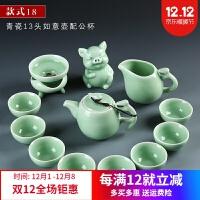 中式茶具套装 龙泉青瓷功夫茶具套装客厅茶杯茶壶家用陶瓷简约现代办公室用中式 款式18 青瓷如意茶壶13件套
