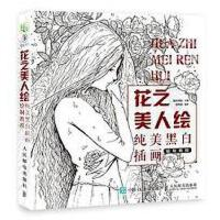 【二手旧书8成新】花之美人绘:纯美黑白插画绘制教程 爱林博悦 人民邮电出版社 9787115479402