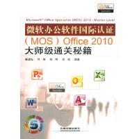 微软办公软件国际认证(MOS)Office 2010大师级通关秘籍(电子书)