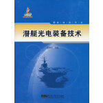 潜艇光电装备技术
