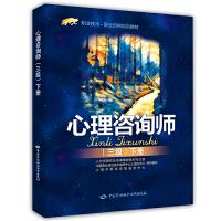 心理咨询师(三级)下册――1+X职业技术・职业资格培训教材