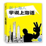 新上海人学说上海话