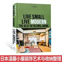 【英文画册】Live Small Live Modern 日本温馨小屋 小空间住宅装饰艺术与收纳整理 室内设计书籍