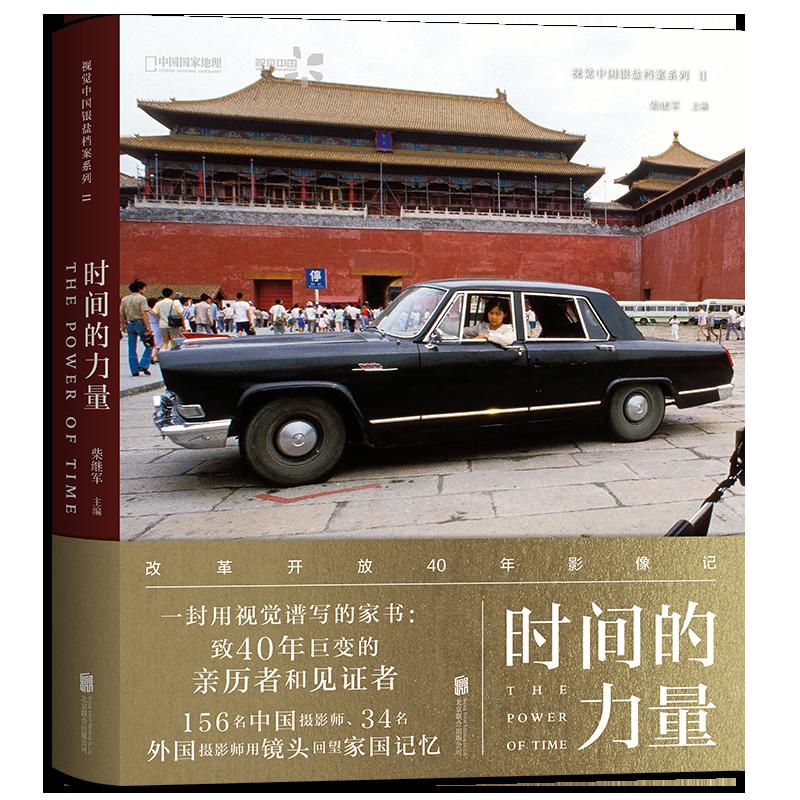 """时间的力量:改革开放40年影像记 人民日报推荐!""""时间都去哪了""""的视觉注解,中国国家地理·图书、视觉中国 联合策划。我们展示的是一个个具体生活场景的改变,我们关注的是个体在大时代变迁中生活的变化和这种变化如何影响周遭。"""
