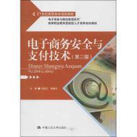 电子商务安全与支付技术(第2版) 屈武江,陈晴光