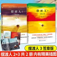摆渡人2+3共2册 重返荒原无境之爱 克莱儿麦克福尔33个心灵治愈现代当代文学小说 外国文学读物排行榜畅销书 追风筝的人