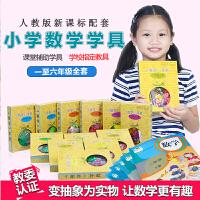 儿童数学算术教具数学教具正方体儿童玩具小学生数学学具盒人教版