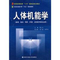 【新书店正版】人体机能学樊小力西安交通大学出版社9787560521862