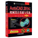 AutoCAD 2014中文版机械设计基础与实战(第5版)