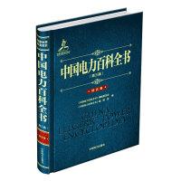 中国电力百科全书(第三版) 综合卷
