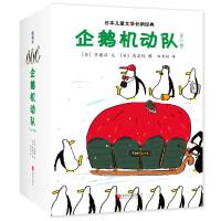 企鹅机动队