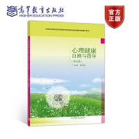 【包邮】心理健康自测与指导(第五版) 俞国良 9787040544121 高等教育出版社教材系列