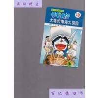 【二手旧书9成新】超长篇机器猫哆啦A梦18 /藤子.F.不二雄 吉林美