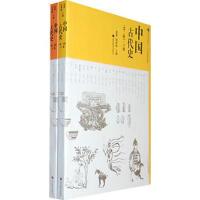 中国古代史(上下册) 赵毅,赵轶峰 9787040288216 高等教育出版社教材系列