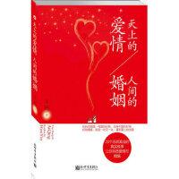 【正版新书直发】天上的爱情,人间的婚姻卡玛新世界出版社9787510450662