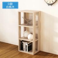 组合书柜简约现代小柜子置物柜储物柜书房创意收纳柜书架 D款 白枫木 百变组合 任意搭配