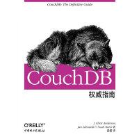 CouchDB权威指南