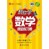 帮你学数学课堂练习册(小学一年级下)配合北京版教材