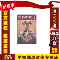 正版包票 央视百科音像 CCTV战地回声DVD光盘 珍藏版2碟