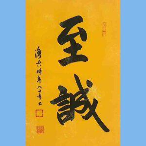 著名佛教大师,香港佛陀教育协会董事主席净空书法(至诚)