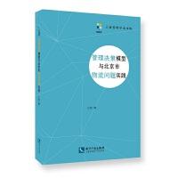 管理决策模型与北京市物流问题实践