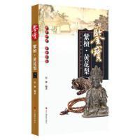 中国收藏鉴宝图鉴:紫檀・黄花梨 晨钟 9787551412148