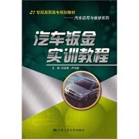汽车钣金实训教程 宋孟辉,卢中德 9787300128979 中国人民大学出版社教材系列