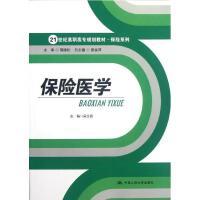 保险医学/吴艾竞/21世纪高职高专规划教材.保险系列 吴艾竞