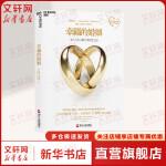 幸福的婚姻:男人与女人的长期相处之道 John Gottman