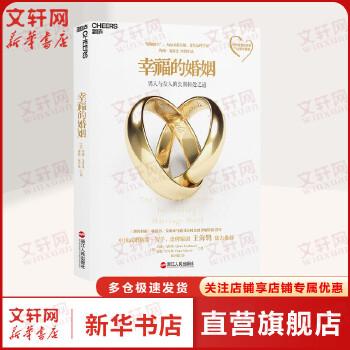 幸福的婚姻:男人与女人的长期相处之道 John Gottman 【文轩正版图书】幸福的婚姻 男人与女人的长期相处之道 两性生活感情恋爱心理学婚姻经营技巧 夫妻互动有效沟通 人际关系书籍