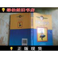 【二手正版9成新现货】长袜子皮皮 /阿斯特丽德・林格伦 中国少年儿童出版社