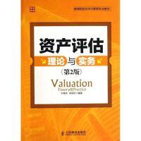 资产评估理论与实务(第2版) 于艳芳,宋凤轩