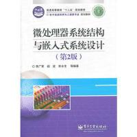 正版书籍 9787121143892微处理器系统结构与嵌入式系统设计(第2版) 李广军 电子工业出版社