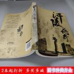 【二手旧书9成新】汗陵传奇苏南 著中国友谊出版公司