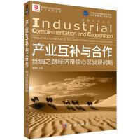 产业互补与合作――丝绸之路经济带核心区发展战略