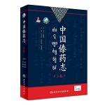 中国傣药志(上卷)
