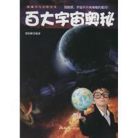 百大宇宙奥秘 吉林科学技术出版社