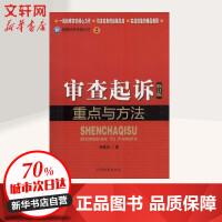审查起诉重点与方法(修订版)(2) 李爱君
