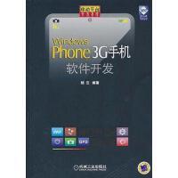 【二手旧书8成新】Windows Phone G手机软件开发 杨云 9787111319108