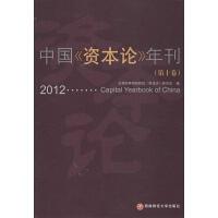 中国《资本论》年刊(第十卷)