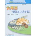 食用菌保鲜与加工实用新技术张志军,刘建华中国农业出版社9787109121256