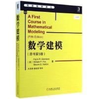 数学建模(原书第5版)/华章数学译丛