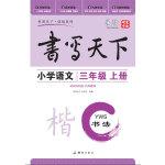 米骏书法字帖 小学语文三年级上册(语文S版)