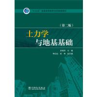 """""""十三五""""普通高等教育本科规划教材 土力学与地基基础(第二版)"""