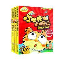 汤素兰动物历险童话:小老虎历险记(彩图注音版 套装共4册)