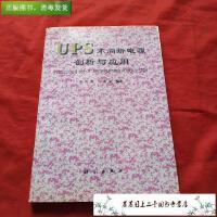 [二手9成新]UPS不�g�嚯�源剖析�c��用 /王其英、何春�A �