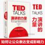 演讲的力量 TED掌门人克里斯安德森 如何让公众表达变成影响力 徐小平李开复联合推荐中信出版社图书